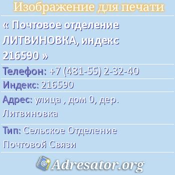 Почтовое отделение ЛИТВИНОВКА, индекс 216590 по адресу: улица,дом0,дер. Литвиновка