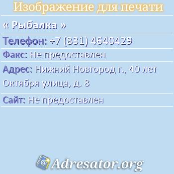 Рыбалка по адресу: Нижний Новгород г., 40 лет Октября улица, д. 8