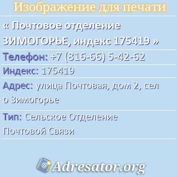 Почтовое отделение ЗИМОГОРЬЕ, индекс 175419 по адресу: улицаПочтовая,дом2,село Зимогорье