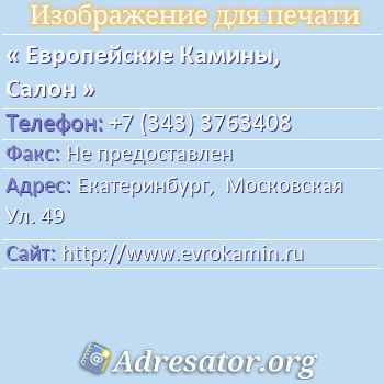 Европейские Камины, Салон по адресу: Екатеринбург,  Московская Ул. 49