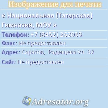 Национальная (Татарская) Гимназия, МОУ по адресу: Саратов,  Радищева Ул. 32
