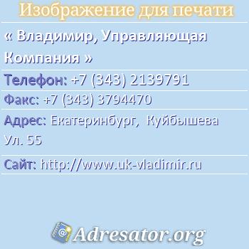 Владимир, Управляющая Компания по адресу: Екатеринбург,  Куйбышева Ул. 55