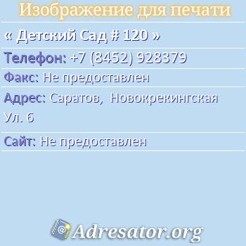 Детский Сад # 120 по адресу: Саратов,  Новокрекингская Ул. 6