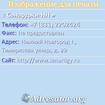 Сэнарджи-НН по адресу: Нижний Новгород г., Тимирязева улица, д. 29