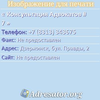 Консультация Адвокатов # 7 по адресу: Дзержинск, бул. Правды, 2