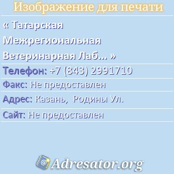 Татарская Межрегиональная Ветеринарная Лаборатория по адресу: Казань,  Родины Ул.