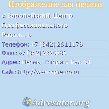 Европейский, Центр Профессионального Развития, ООО по адресу: Пермь,  Гагарина Бул. 54