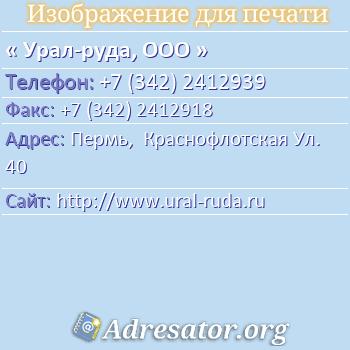 Урал-руда, ООО по адресу: Пермь,  Краснофлотская Ул. 40