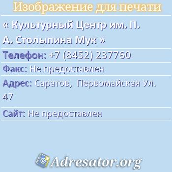 Почтовые индексы Саратовская область Город Саратов