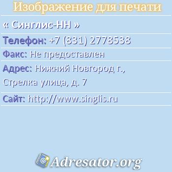 Синглис-НН по адресу: Нижний Новгород г., Стрелка улица, д. 7