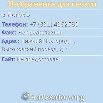 Логос по адресу: Нижний Новгород г., Высоковский проезд, д. 1