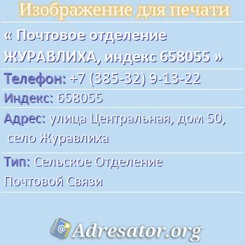 Почтовое отделение ЖУРАВЛИХА, индекс 658055 по адресу: улицаЦентральная,дом50,село Журавлиха