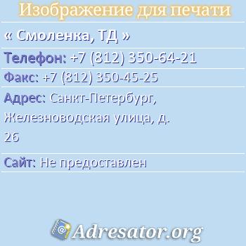 Смоленка, ТД по адресу: Санкт-Петербург, Железноводская улица, д. 26