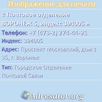 Почтовое отделение ВОРОНЕЖ 5, индекс 394005 по адресу: ПроспектМосковский,дом135,г. Воронеж