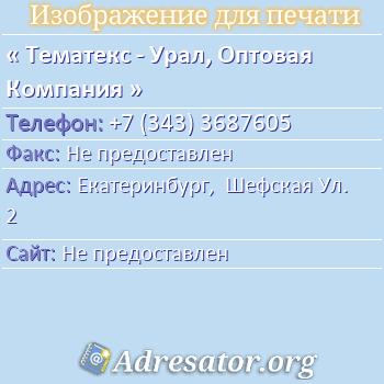Тематекс - Урал, Оптовая Компания по адресу: Екатеринбург,  Шефская Ул. 2