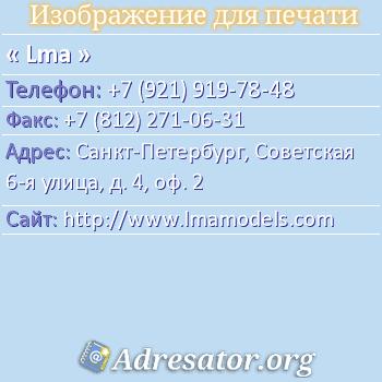 Lma по адресу: Санкт-Петербург, Советская 6-я улица, д. 4, оф. 2