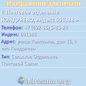 Почтовое отделение КОНДРЯЕВО, индекс 601388 по адресу: улицаКолхозная,дом16,село Кондряево
