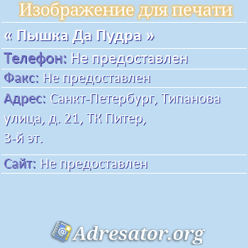 Пышка Да Пудра по адресу: Санкт-Петербург, Типанова улица, д. 21, ТК Питер, 3-й эт.