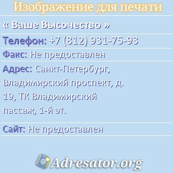 Ваше Высочество по адресу: Санкт-Петербург, Владимирский проспект, д. 19, ТК Владимирский пассаж, 1-й эт.