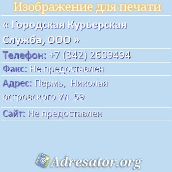 Городская Курьерская Служба, ООО по адресу: Пермь,  Николая островского Ул. 59