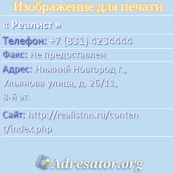 Реалист по адресу: Нижний Новгород г., Ульянова улица, д. 26/11, 8-й эт.