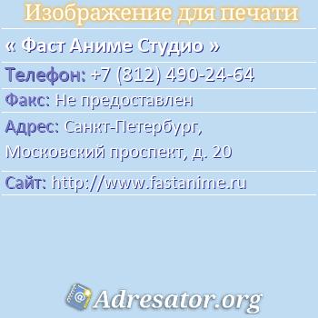 Фаст Аниме Студио по адресу: Санкт-Петербург, Московский проспект, д. 20