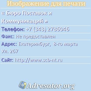 Бюро Поставок и Коммуникаций по адресу: Екатеринбург,  8-го марта Ул. 267