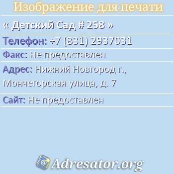 Детский Сад # 258 по адресу: Нижний Новгород г., Мончегорская улица, д. 7
