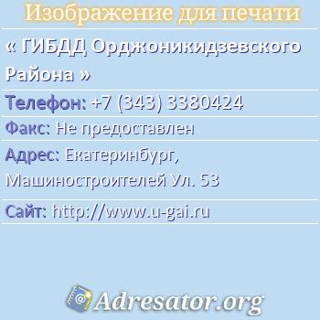 ГИБДД Орджоникидзевского Района по адресу: Екатеринбург,  Машиностроителей Ул. 53