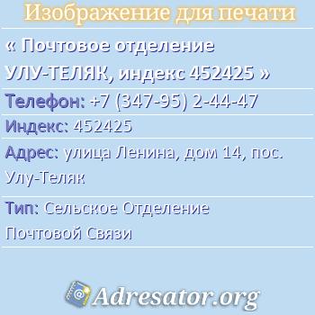 Почтовое отделение УЛУ-ТЕЛЯК, индекс 452425 по адресу: улицаЛенина,дом14,пос. Улу-Теляк