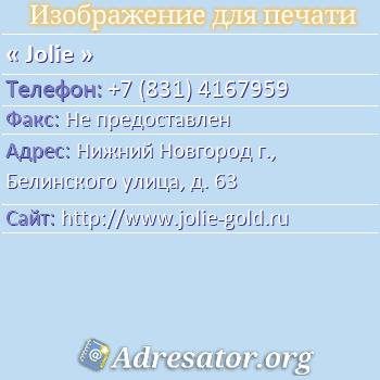Jolie по адресу: Нижний Новгород г., Белинского улица, д. 63