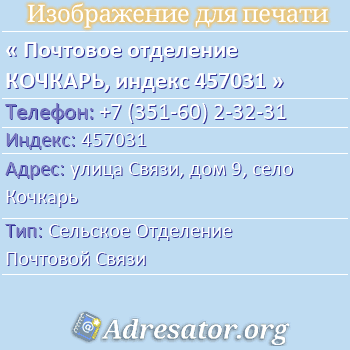 Почтовое отделение КОЧКАРЬ, индекс 457031 по адресу: улицаСвязи,дом9,село Кочкарь