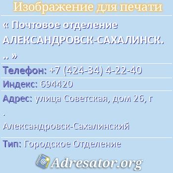 Почтовое отделение АЛЕКСАНДРОВСК-САХАЛИНСКИЙ, индекс 694420 по адресу: улицаСоветская,дом26,г. Александровск-Сахалинский