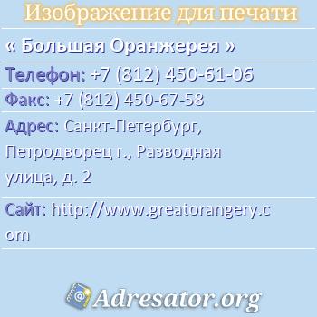 Большая Оранжерея по адресу: Санкт-Петербург, Петродворец г., Разводная улица, д. 2