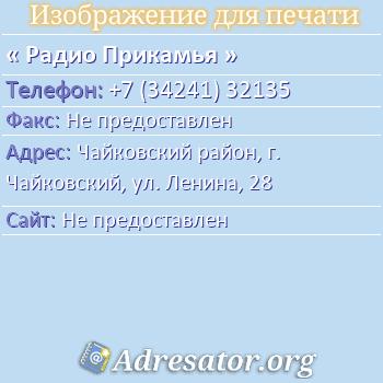 Радио Прикамья по адресу: Чайковский район, г. Чайковский, ул. Ленина, 28
