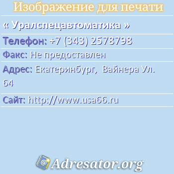 Уралспецавтоматика по адресу: Екатеринбург,  Вайнера Ул. 64