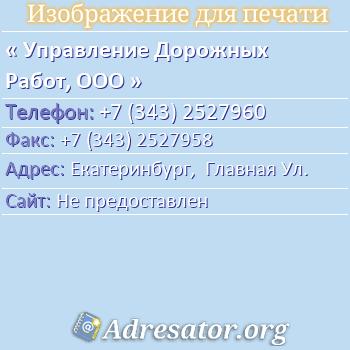 Управление Дорожных Работ, ООО по адресу: Екатеринбург,  Главная Ул.