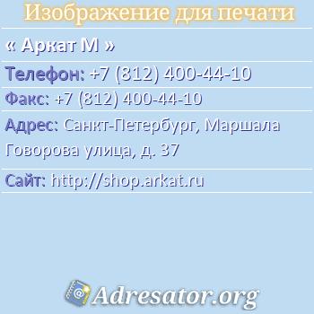 Аркат М по адресу: Санкт-Петербург, Маршала Говорова улица, д. 37
