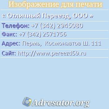 Отличный Переезд, ООО по адресу: Пермь,  Космонавтов Ш. 111