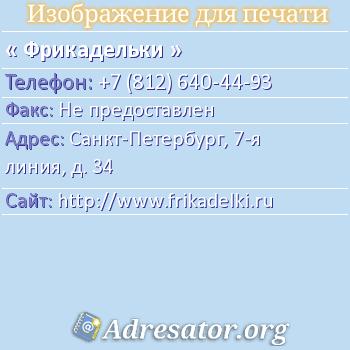 Фрикадельки по адресу: Санкт-Петербург, 7-я линия, д. 34