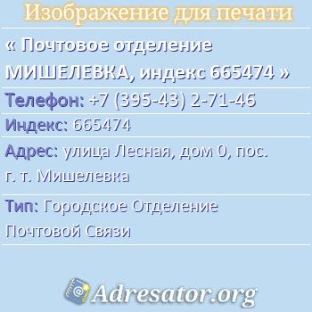 Почтовое отделение МИШЕЛЕВКА, индекс 665474 по адресу: улицаЛесная,дом0,пос. г. т. Мишелевка