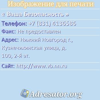Ваша Безопасность по адресу: Нижний Новгород г., Кузнечихинская улица, д. 100, 2-й эт.