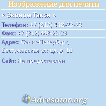 Эконом Такси по адресу: Пермь,  Подводников Ул. 13