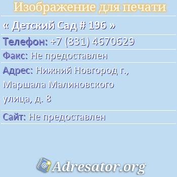 Детский Сад # 196 по адресу: Нижний Новгород г., Маршала Малиновского улица, д. 8