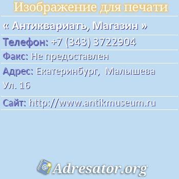 Антиквариатъ, Магазин по адресу: Екатеринбург,  Малышева Ул. 16