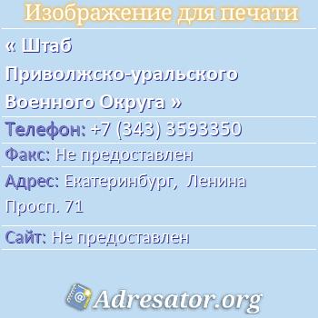 Штаб Приволжско-уральского Военного Округа по адресу: Екатеринбург,  Ленина Просп. 71