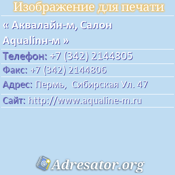 Аквалайн-м, Салон Aqualinн-м по адресу: Пермь,  Сибирская Ул. 47