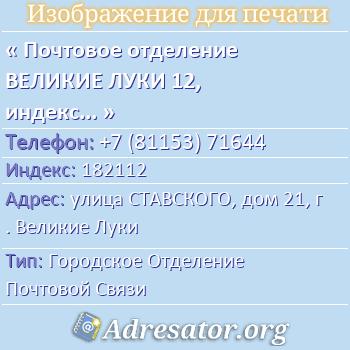 Почтовое отделение ВЕЛИКИЕ ЛУКИ 12, индекс 182112 по адресу: улицаСТАВСКОГО,дом21,г. Великие Луки