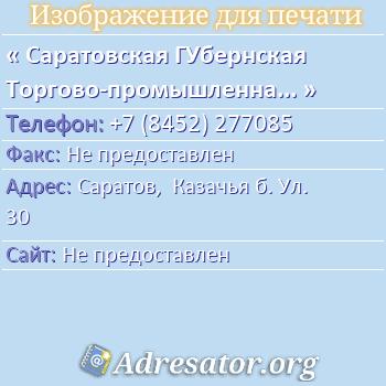 Саратовская ГУбернская Торгово-промышленная Палата по адресу: Саратов,  Казачья б. Ул. 30