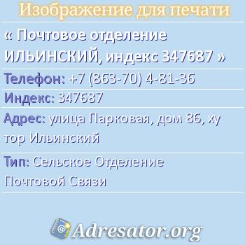 Почтовое отделение ИЛЬИНСКИЙ, индекс 347687 по адресу: улицаПарковая,дом86,хутор Ильинский
